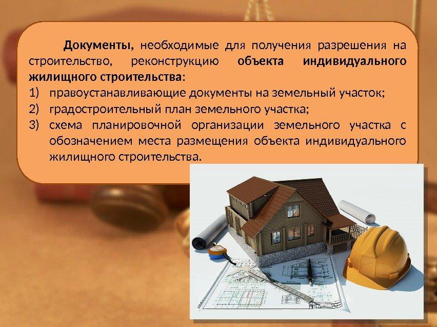 строим без разрешения на строительство